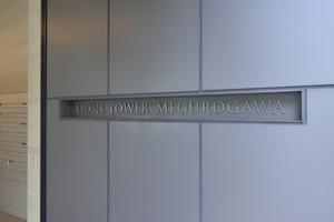 ライオンズタワー目黒川の看板