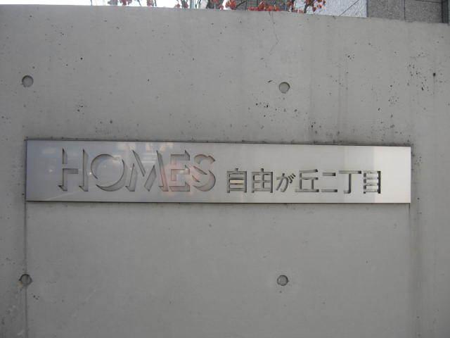 ホームズ自由が丘二丁目の看板