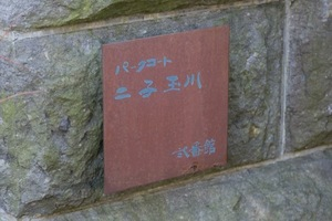 パークコート二子玉川の看板