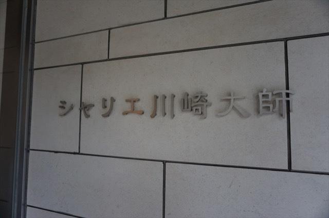 シャリエ川崎大師の看板