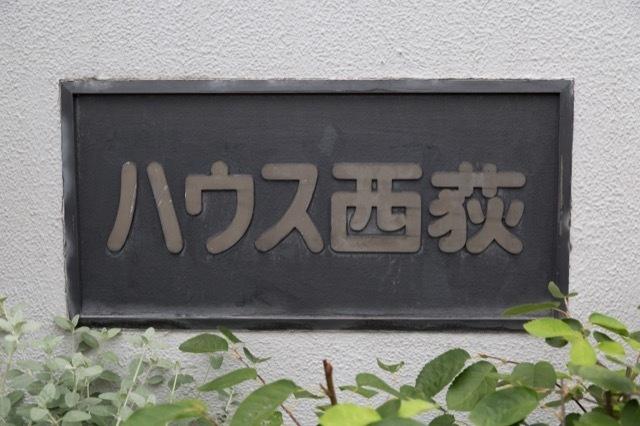 ハウス西荻の看板
