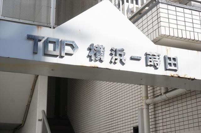 トップ横浜蒔田の看板