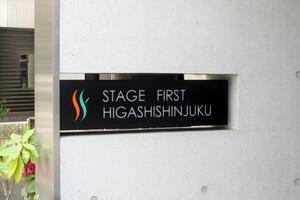 ステージファースト東新宿の看板