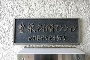 豊栄参宮橋マンションの看板