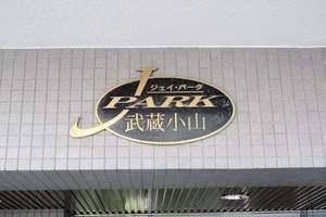 ジェイパーク武蔵小山の看板
