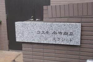 コスモ小竹向原エクシードの看板