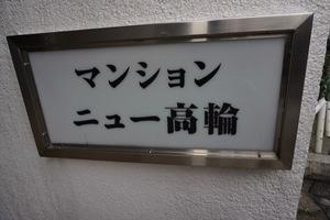 マンションニュー高輪2号館の看板
