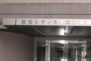 藤和シティスクエア荻窪駅前の看板