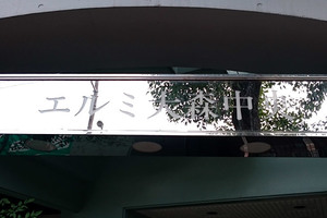 エルミ大森中央の看板
