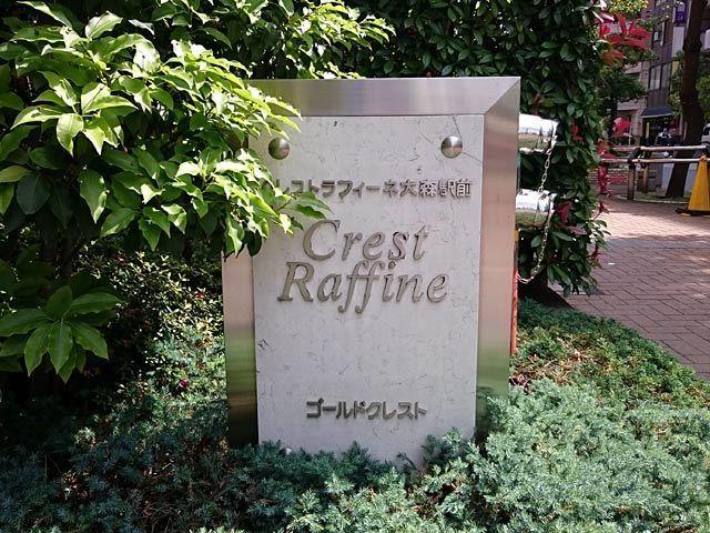 クレストラフィーネ大森駅前の看板