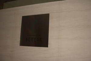 小石川ヒルズの看板
