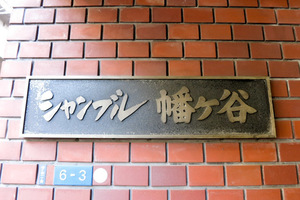 シャンブル幡ヶ谷の看板