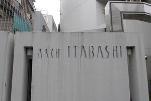 アーク板橋の看板