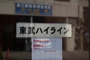 東武ハイライン桜新町の看板