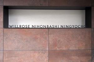 ウィルローズ日本橋人形町の看板