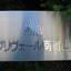 プリヴェール南青山の看板