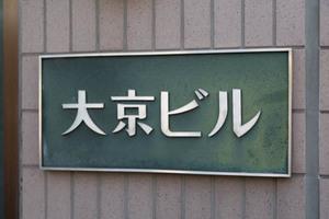 大京ビルの看板