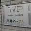 ワールドパレス戸越イーストの看板