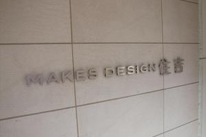 メイクスデザイン住吉の看板