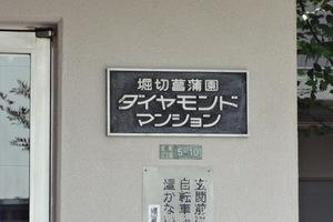 堀切菖蒲園ダイヤモンドマンションの看板