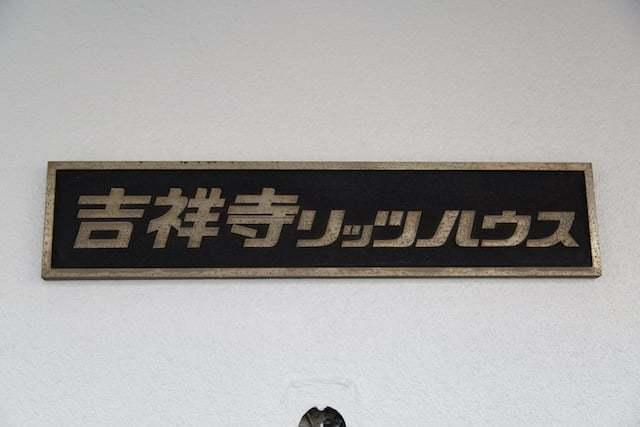 吉祥寺リッツハウスの看板