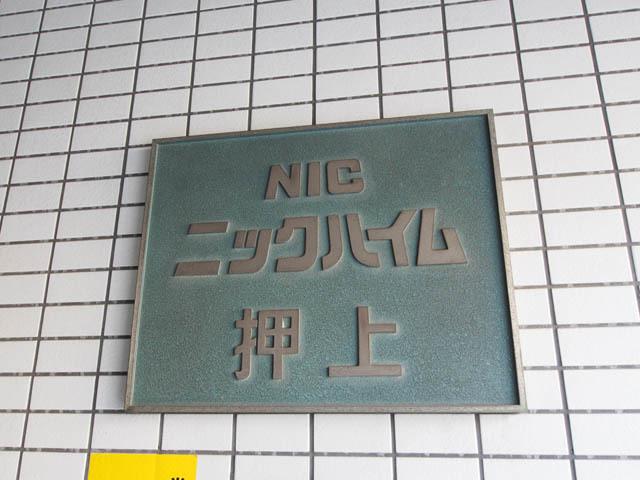 ニックハイム押上の看板