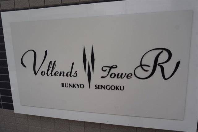 フォレンツタワー文京千石の看板