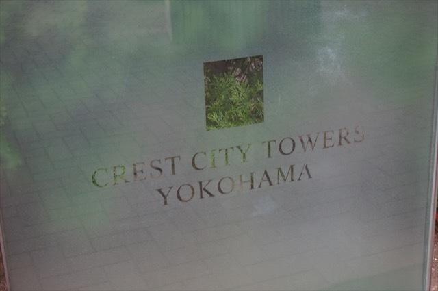 クレストシティタワーズ横浜の看板