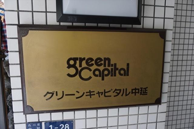 グリーンキャピタル中延の看板