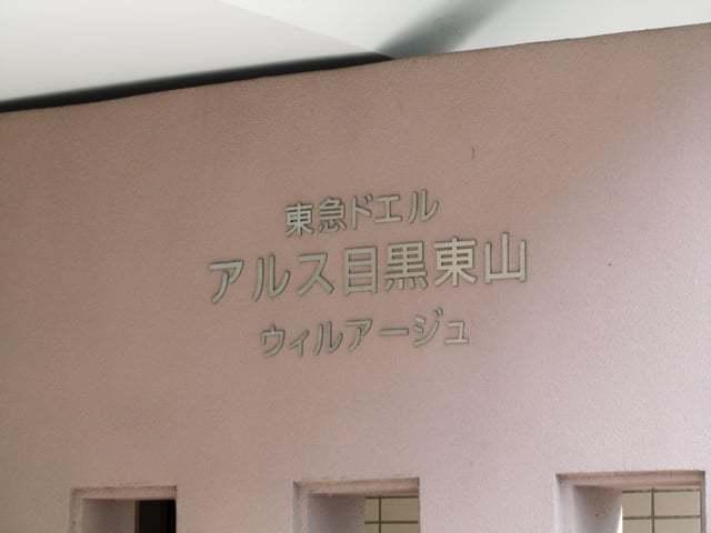 東急ドエルアルス目黒東山ウィルアージュの看板