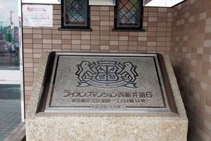 ライオンズマンション西新井第6の看板