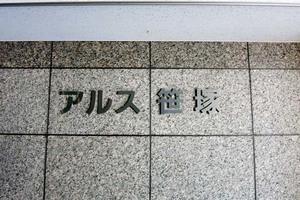 東急ドエルアルス笹塚の看板