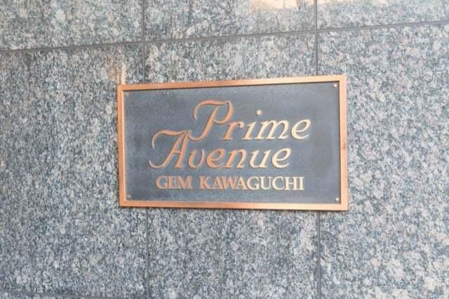 ジェム川口プライムアベニューの看板