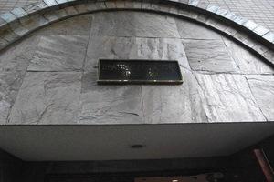 スパシエ鷺宮の看板