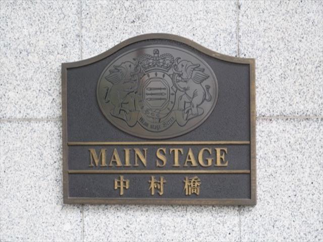 メインステージ中村橋の看板