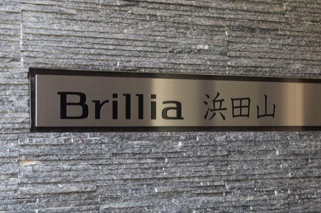 ブリリア浜田山の看板