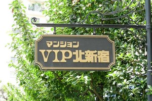 マンションヴィップ北新宿の看板