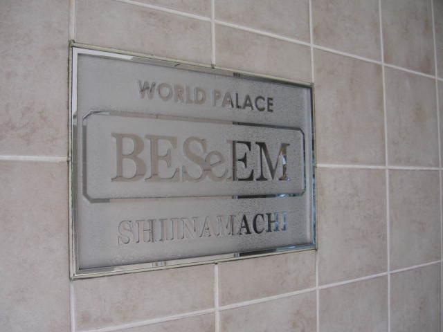 ワールドパレス椎名町ビシームの看板