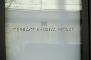 テラス渋谷美竹の看板