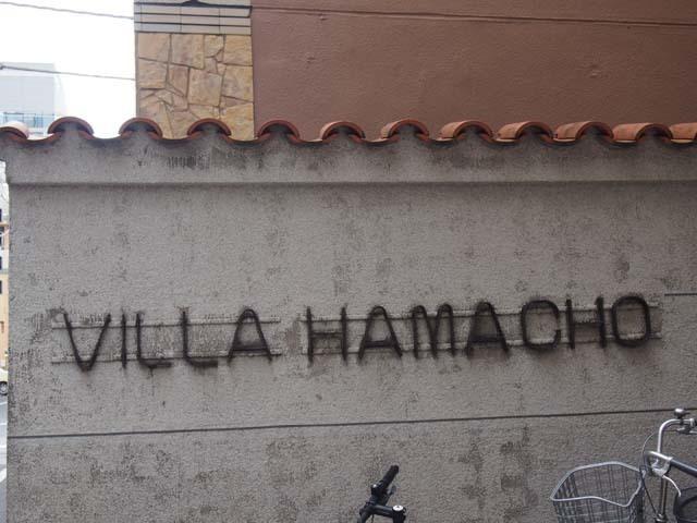 ヴィラ浜町の看板