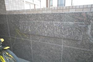 リフレスコア旗の台の看板