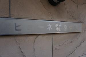 ビューネ荏原中延の看板