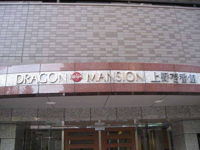 ドラゴンマンション上野壱番館の看板