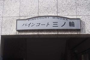 パインコート三ノ輪の看板
