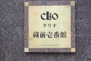 クリオ蔵前壱番館の看板
