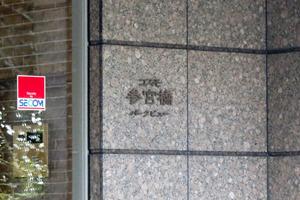 コスモ参宮橋パークビューの看板