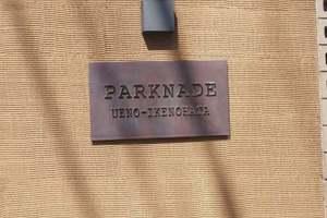 パークナード上野池之端の看板
