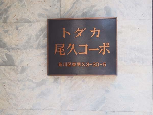 トダカ尾久コーポの看板