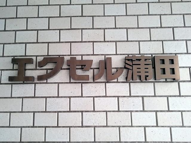 エクセル蒲田の看板