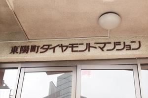 東陽町ダイヤモンドマンションの看板